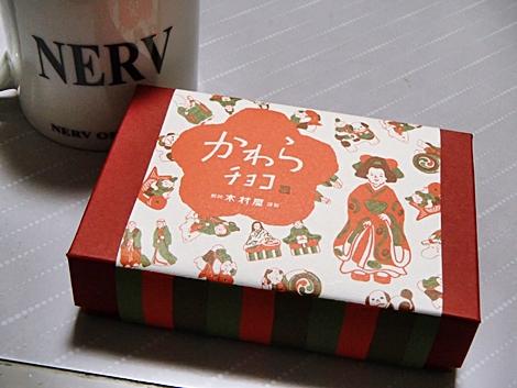 かわらチョコ・バレンタインデー・鶴岡木村屋