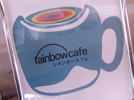 カップシフォン・rainbow cafe・酒田市宮海字村東165-1