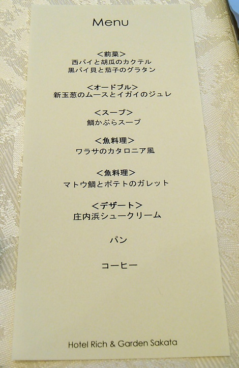 庄内浜文化伝道師協会総会・交流会・ホテルリッチ&ガーデン酒田