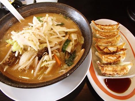 味噌野菜ラーメン・幸楽苑・餃子無料券・カロリー