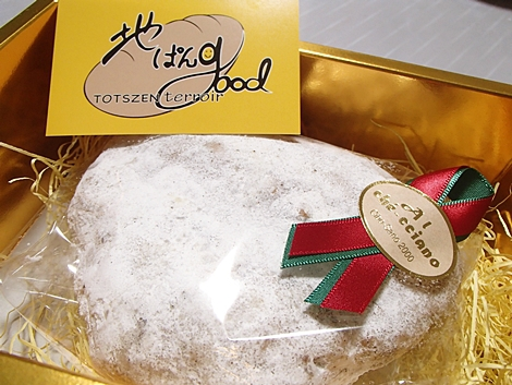 シュトーレン(Stollen)・地ぱんgood Totszen terroir