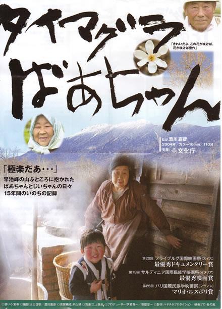 応援して欲しい団体!庄内ごはん映画祭実行委員会!上映会!