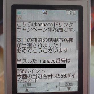 nanacoドリンクキャンペーン!