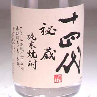 十四代 秘蔵 純米焼酎 720ml