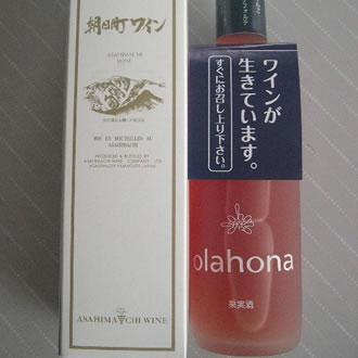 olahona(おらほな)2006朝日町ジェネバとリースリングフォルテ