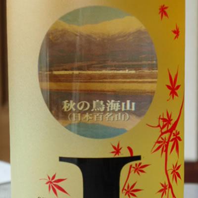 秋の鳥海山 焼酎「JAPAN」