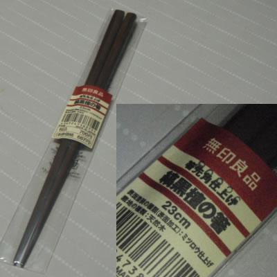 「縞黒檀(しまこくたん)」の箸・無印良品・とても使いやすい