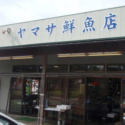 ヤマサ鮮魚・ヒラメ・ソイ・刺身
