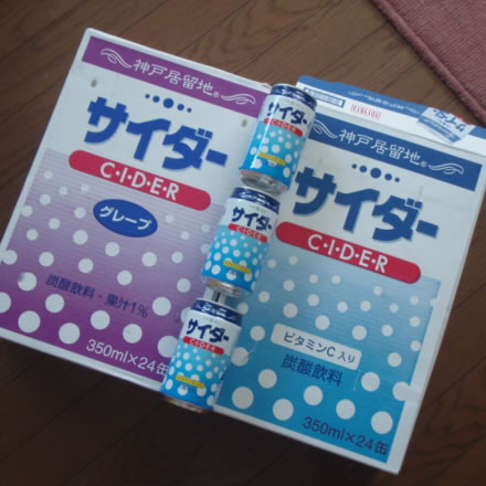 神戸居留地・サイダー・グレープ・大人買い