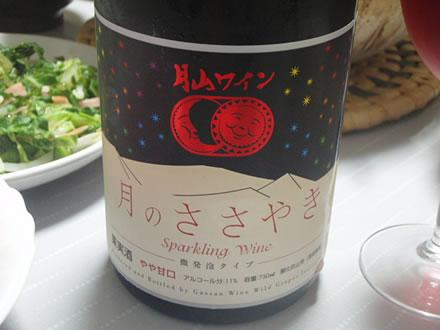 月のささやき・月山ワイン・キャベツと鶏挽肉の蒸し物・大根のたまり漬け・他