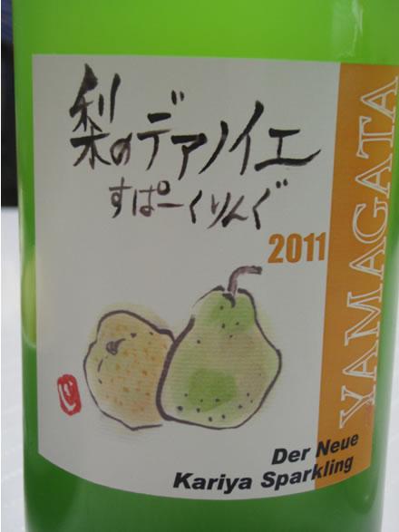 梨のデアノイエ・刈屋の梨100%使用・筑前煮・長芋・大根の漬物・ホワイトチョコレート