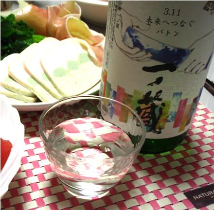 極上の美酒・未来へつなぐバトン3.11・一の蔵・緊急告知