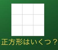 正方形はいくつ?