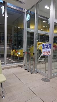 日本海版キングオブ深夜バス