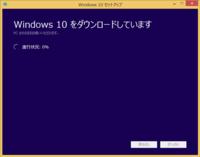 Windows 10のセットアップを行なう