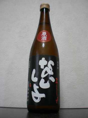ないしょ 生もと特別純米 生詰原酒