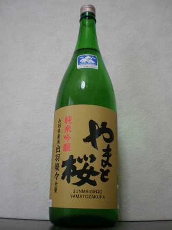 やまと桜 純米吟醸 DEWA33