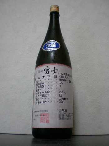 松嶺の富士 純米大吟醸1回火入