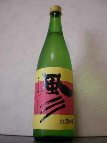 風彡 特別純米酒