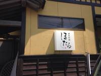 ☆~お食事会~in~酒田~☆