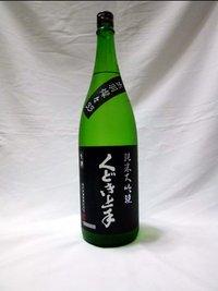 ☆おいしい山形の地酒が飲み隊☆